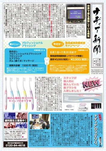 ナディア新聞20150708