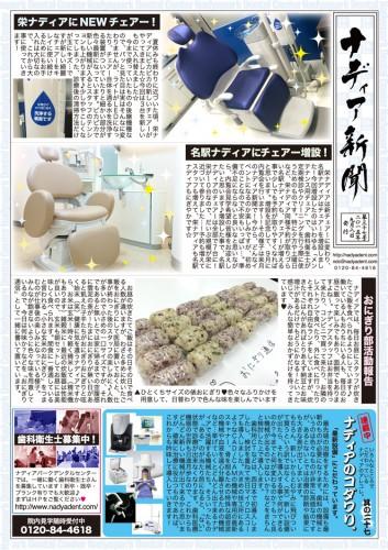 ナディア新聞20150908