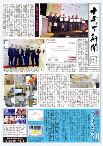 ナディア新聞20151008