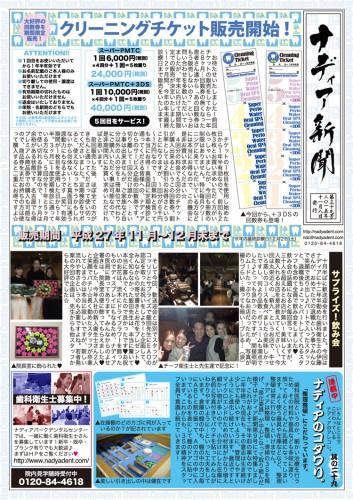 ナディア新聞20151108