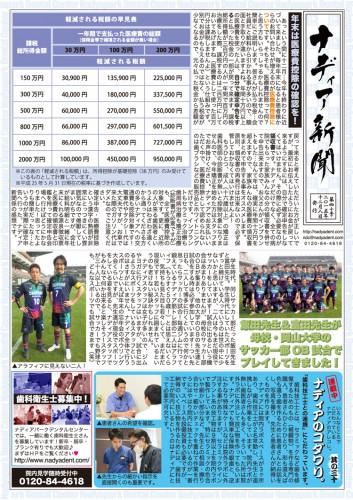 ナディア新聞20151208