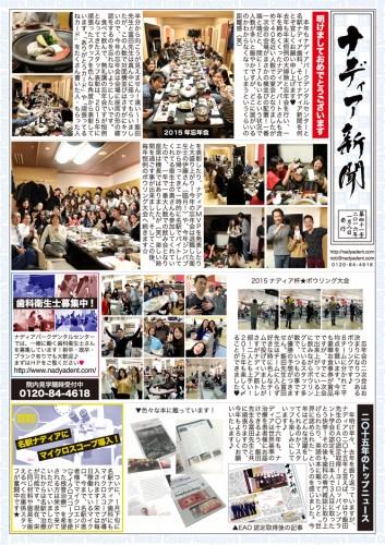 ナディア新聞20160108